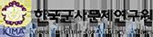 한국군사문제연구원