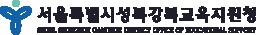 서울특별시성북강북교육지원청